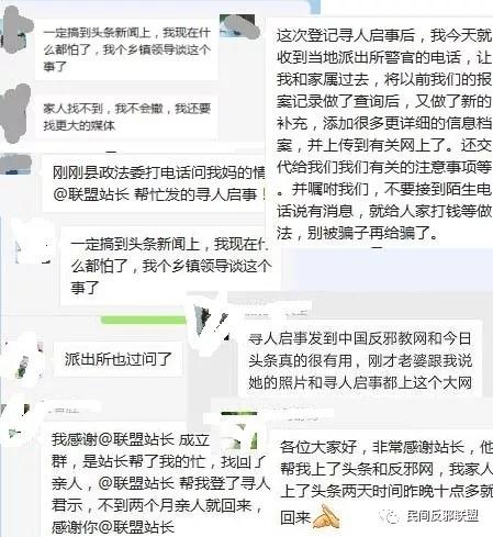 """寻张永娟 临沂女子受""""全能神""""蛊惑离家 四口人分居四处"""