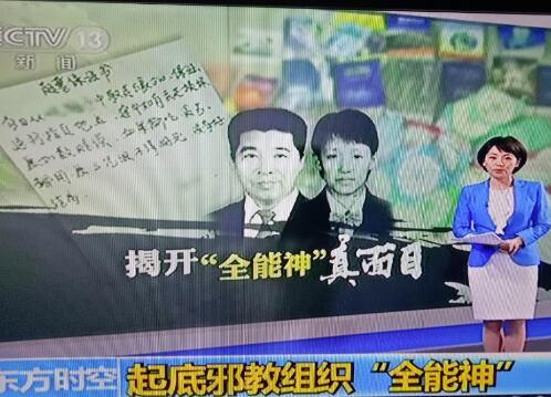 """江西樟树市干部群众集中收看央视揭露""""全能神""""专题节目"""