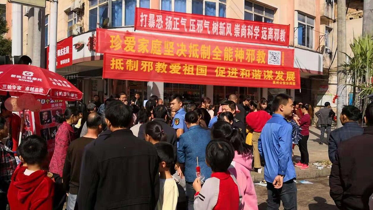 2018年反邪联盟宣传活动秋季在江西宜春袁州区成功举办,活动热闹非凡,值得一看