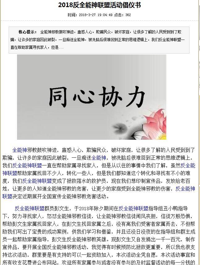 """2O18年反""""全能神""""邪教宣传活动采购宣传品费用及支出明细清单"""