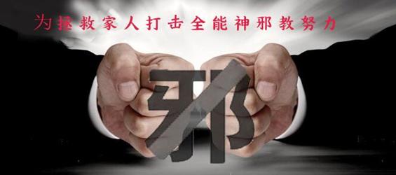 2019联盟网民间反全能神邪教活动宣传火热筹备中