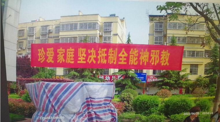 """利剑出鞘,2019年联盟在河南直插""""全能神""""邪教心脏"""